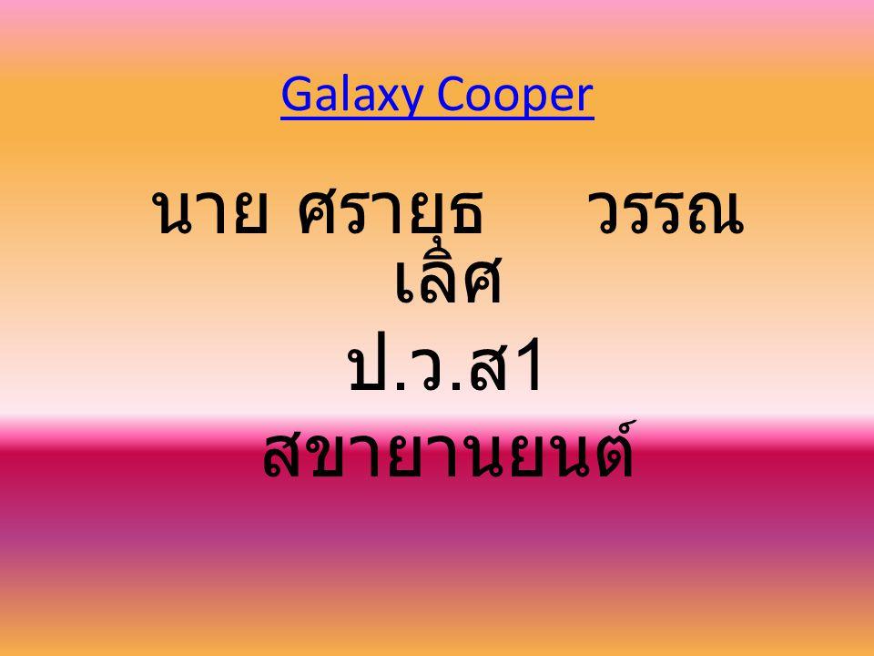 Galaxy Cooper นาย ศรายุธวรรณ เลิศ ป. ว. ส 1 สขายานยนต์