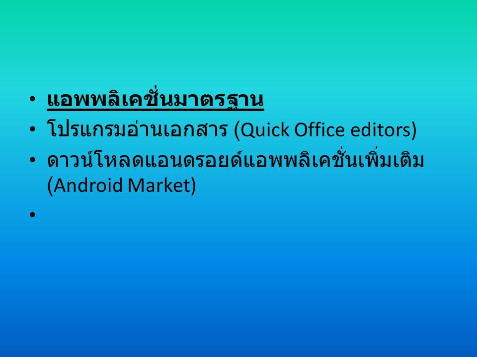 แอพพลิเคชั่นมาตรฐาน โปรแกรมอ่านเอกสาร (Quick Office editors) ดาวน์โหลดแอนดรอยด์แอพพลิเคชั่นเพิ่มเติม (Android Market)