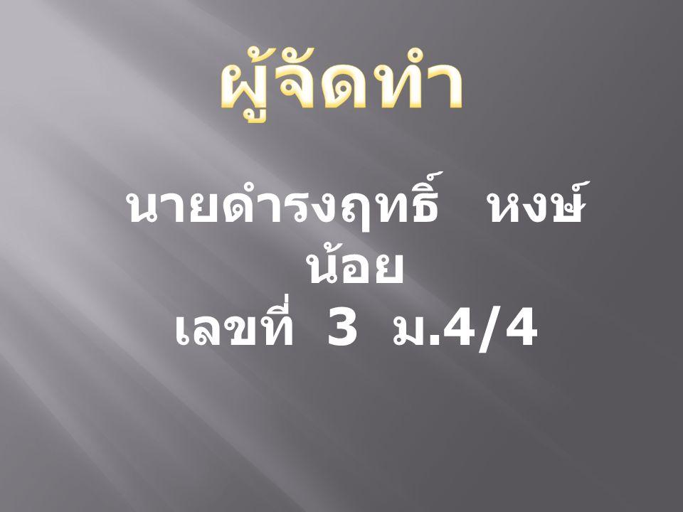 นายดำรงฤทธิ์ หงษ์ น้อย เลขที่ 3 ม.4/4