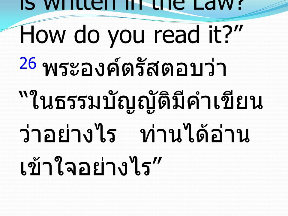26 He said to him, What is written in the Law.