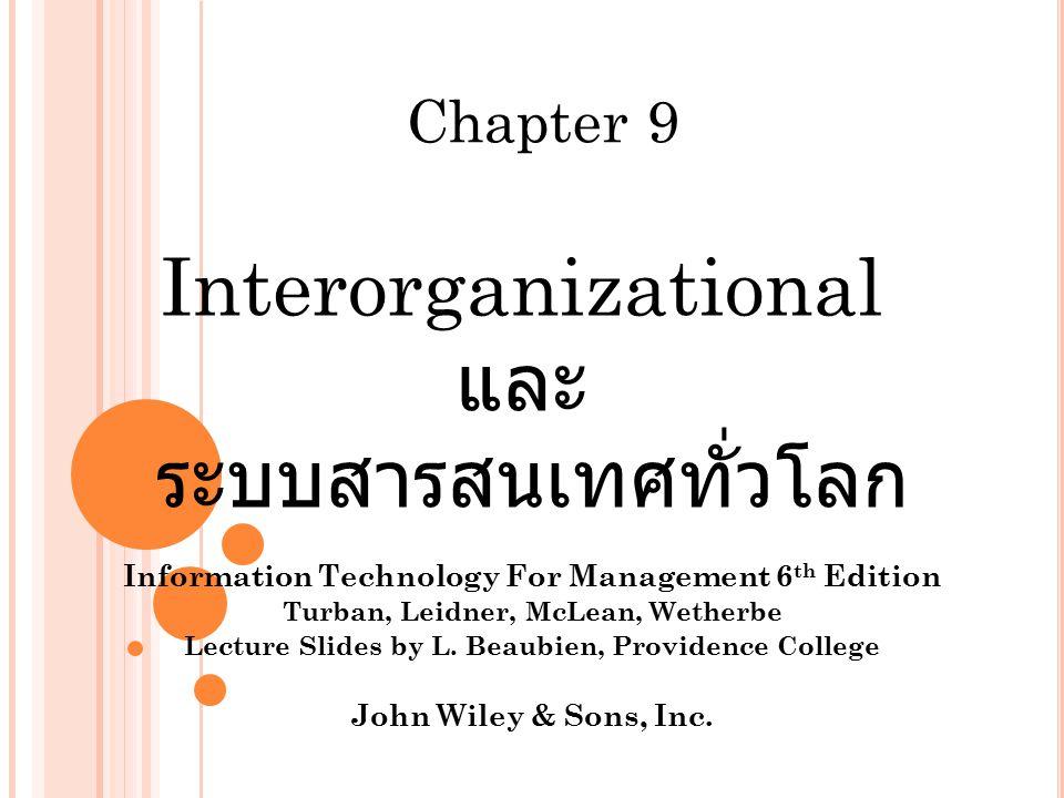 วัตถุปร ะสงค์ 1.อธิบาย interorganizational activities โดยเฉพาะอย่างยิ่ง order fulfillment 2.