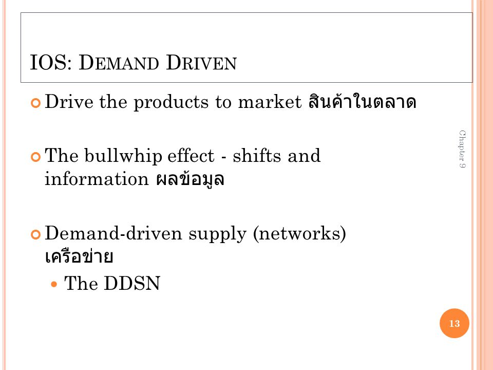 IOS: D EMAND D RIVEN Drive the products to market สินค้าในตลาด The bullwhip effect - shifts and information ผลข้อมูล Demand-driven supply (networks) เ