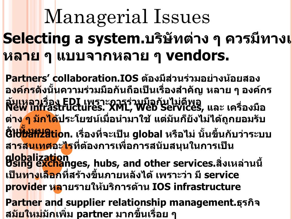 Managerial Issues Selecting a system. บริษัทต่าง ๆ ควรมีทางเลือก IOS infrastructure หลาย ๆ แบบจากหลาย ๆ vendors. Partners' collaboration.IOS ต้องมีส่ว