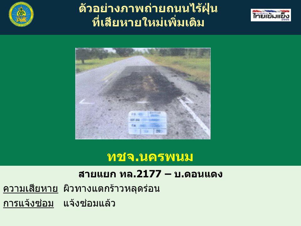 ตัวอย่างภาพถ่ายถนนไร้ฝุ่น ที่เสียหายใหม่เพิ่มเติม สายแยก ทล.2177 – บ.ดอนแดง ความเสียหายผิวทางแตกร้าวหลุดร่อน การแจ้งซ่อมแจ้งซ่อมแล้ว ทชจ.นครพนม