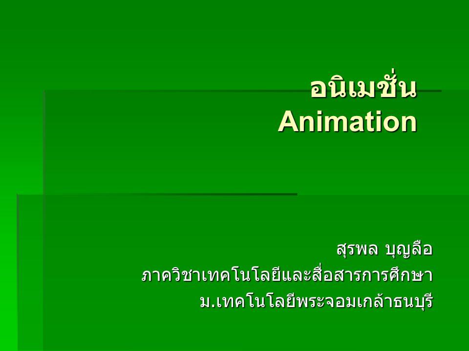 Animation  เกิดขึ้นจากการแสดงภาพอย่างเร็ว ของชุด ภาพนิ่งแบบสองมิติ (2D) หรือ เกิดจากการ เปลี่ยนตำแหน่งของวัตถุ ที่เราอยากให้ เคลื่อนที่ โดยใช้หลักภาพลวงตา ให้ดู เหมือนว่าภาพนิ่งเหล่านั้น มีการเคลื่อนไหว จากหลักการมองเห็นภาพติดตาของคนเรา นั่นเองครับ โดย Animation เกิดจากหลาย องค์ประกอบรวมตัวกัน โดยหนึ่งในหัวใจของ Animation นั้น คือการ animate 