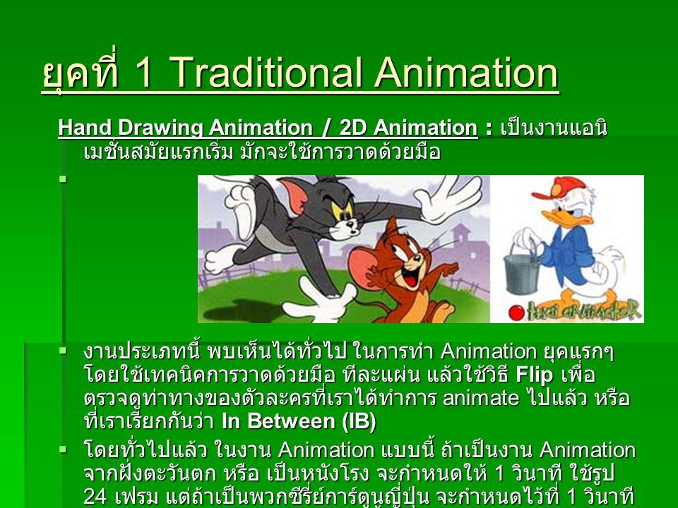 ยุคที่ 1 Traditional Animation Hand Drawing Animation / 2D Animation : เป็นงานแอนิ เมชั่นสมัยแรกเริ่ม มักจะใช้การวาดด้วยมือ   งานประเภทนี้ พบเห็นได้
