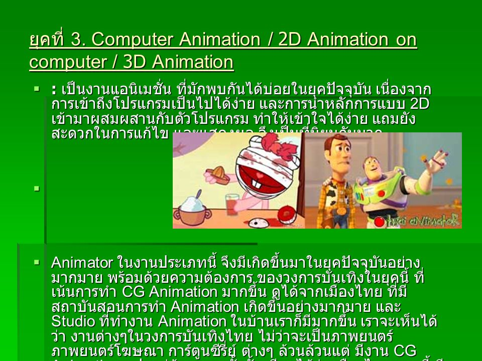ยุคที่ 3. Computer Animation / 2D Animation on computer / 3D Animation  : เป็นงานแอนิเมชั่น ที่มักพบกันได้บ่อยในยุคปัจจุบัน เนื่องจาก การเข้าถึงโปรแก