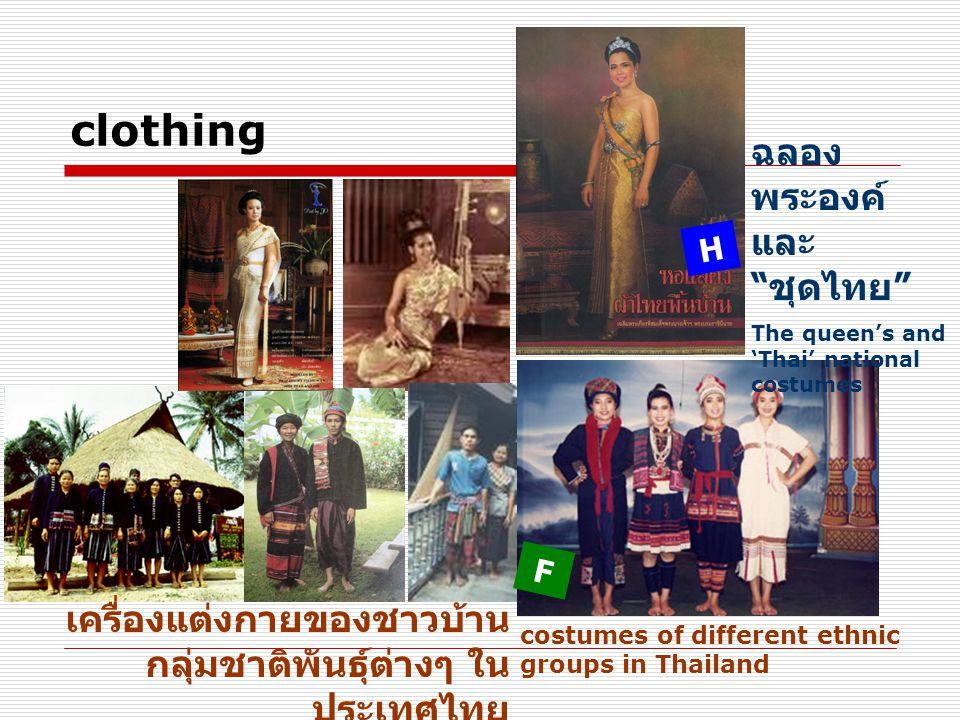 clothing ฉลอง พระองค์ และ ชุดไทย The queen's and 'Thai' national costumes H เครื่องแต่งกายของชาวบ้าน กลุ่มชาติพันธุ์ต่างๆ ใน ประเทศไทย F costumes of different ethnic groups in Thailand