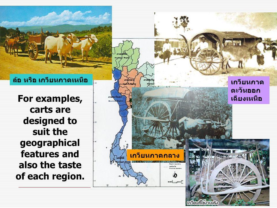 ล้อ หรือ เกวียนภาคเหนือ เกวียนภาคกลาง เกวียนภาค ตะวันออก เฉียงเหนือ For examples, carts are designed to suit the geographical features and also the taste of each region.