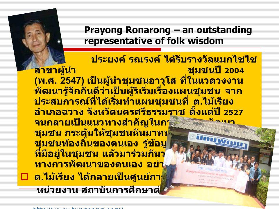  ป ระยงค์ รณรงค์ ได้รับรางวัลแมกไซไซ สาขาผู้นำชุมชนปี 2004 ( พ.