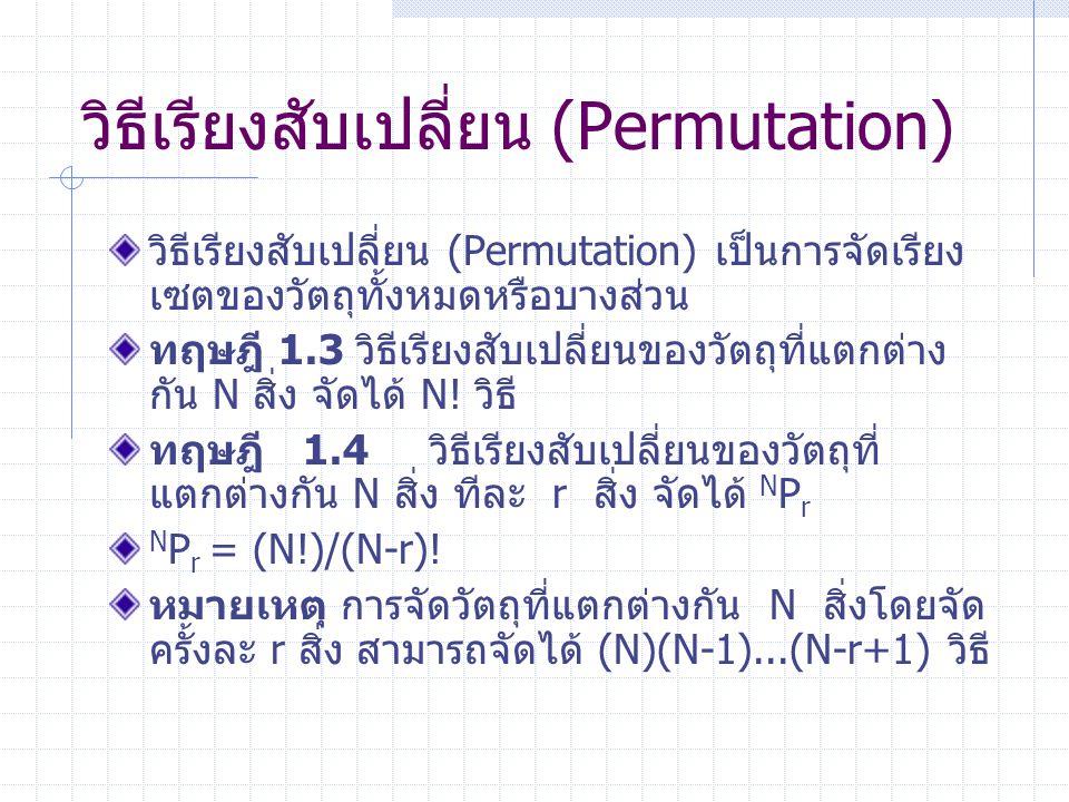 วิธีเรียงสับเปลี่ยน (Permutation) วิธีเรียงสับเปลี่ยน (Permutation) เป็นการจัดเรียง เซตของวัตถุทั้งหมดหรือบางส่วน ทฤษฎี 1.3 วิธีเรียงสับเปลี่ยนของวัตถุที่แตกต่าง กัน N สิ่ง จัดได้ N.