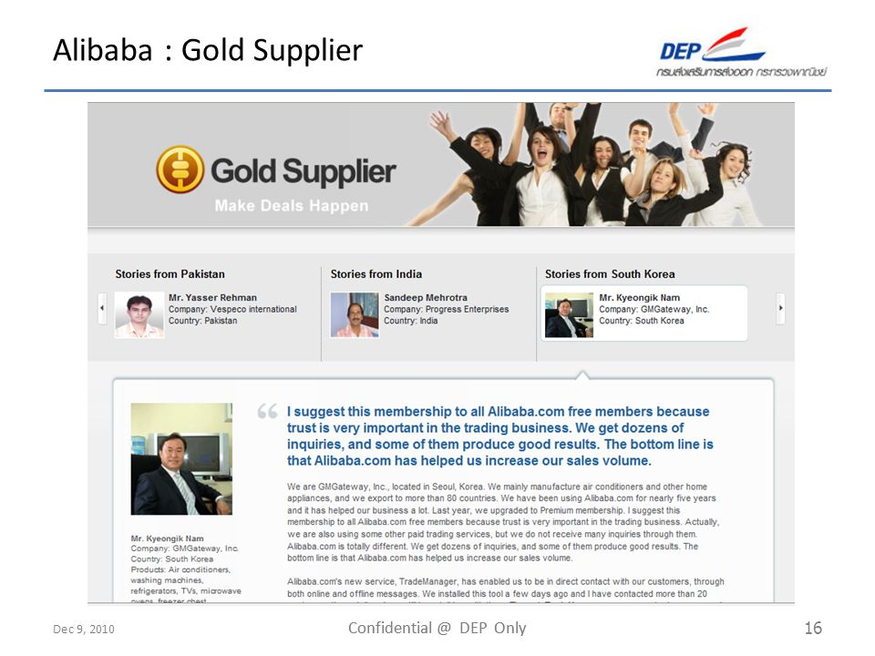 Dec 9, 2010 Confidential @ DEP Only 16 Alibaba : Gold Supplier