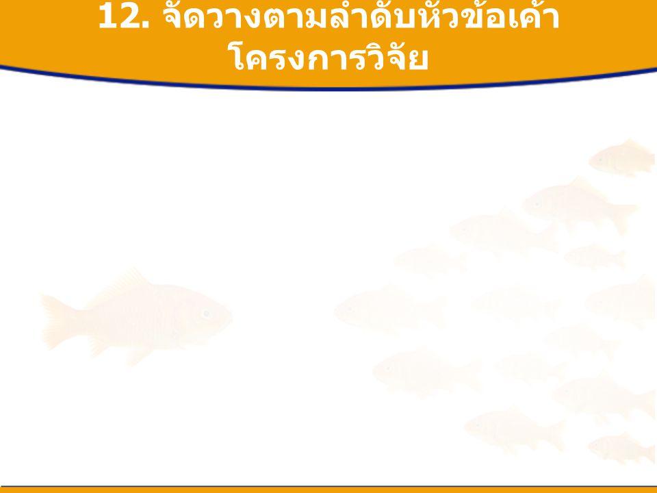 12. จัดวางตามลำดับหัวข้อเค้า โครงการวิจัย