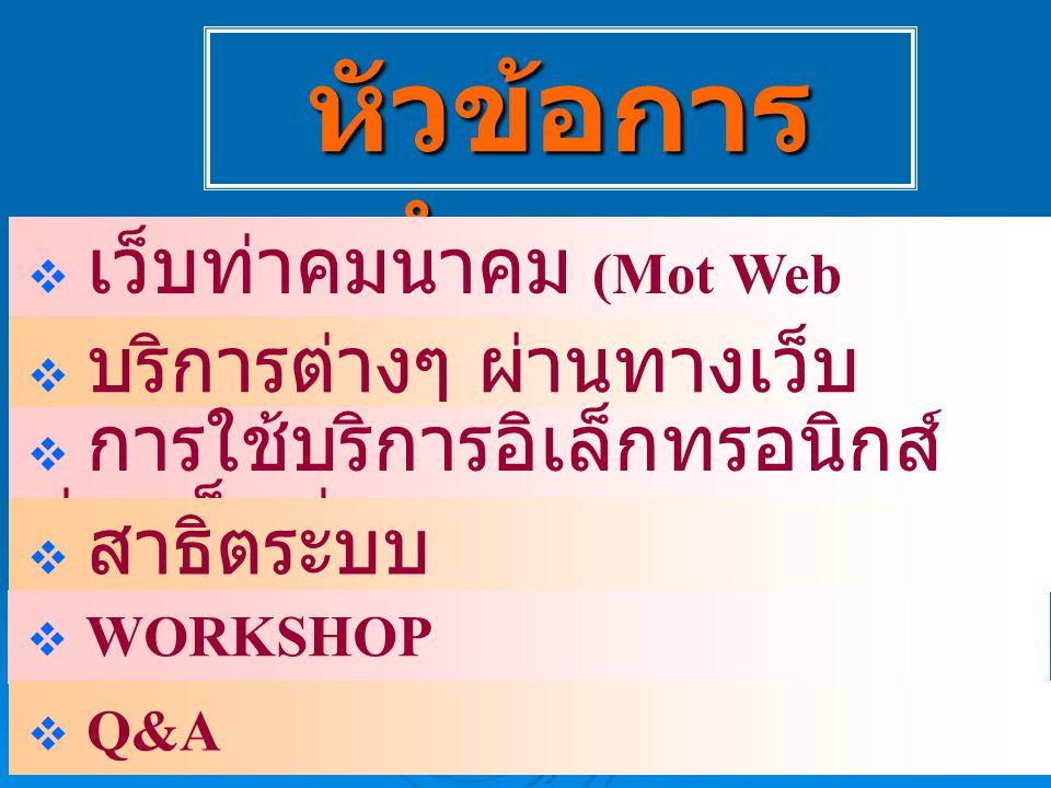 หัวข้อการ นำเสนอ  เว็บท่าคมนาคม (Mot Web Portal)  บริการต่างๆ ผ่านทางเว็บ ท่าคมนาคม  การใช้บริการอิเล็กทรอนิกส์ ผ่านเว็บท่าคมนาคม  สาธิตระบบ  WOR