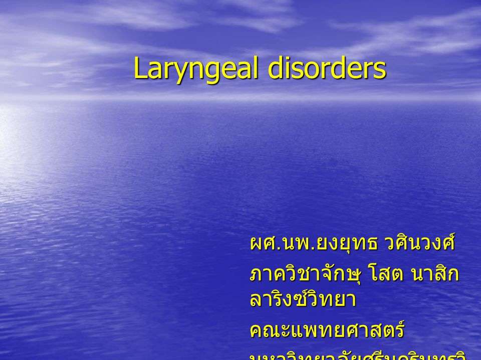Laryngeal disorders ผศ.นพ.