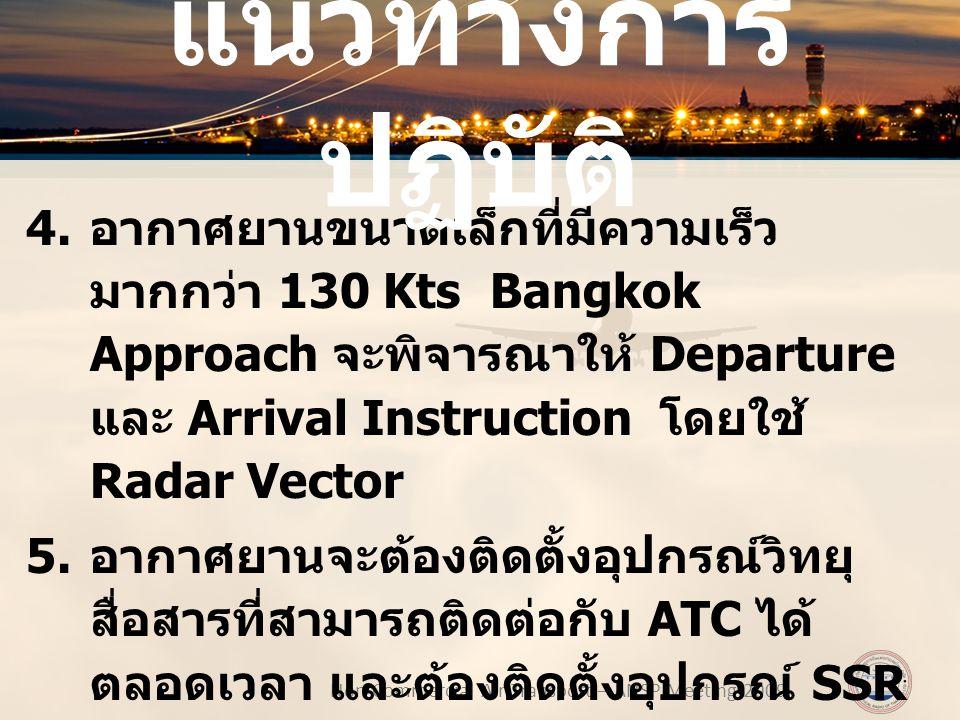 Non-Commercial Air Transport – ANSP Meeting 2009 เส้นทางบินสำหรับอากาศยานบินผ่าน พื้นที่ BKK TMA (OVERFLY FLIGHT) กรณีใช้ทางวิ่ง 21 / 03 กรณีใช้ทางวิ่ง 19 / 01