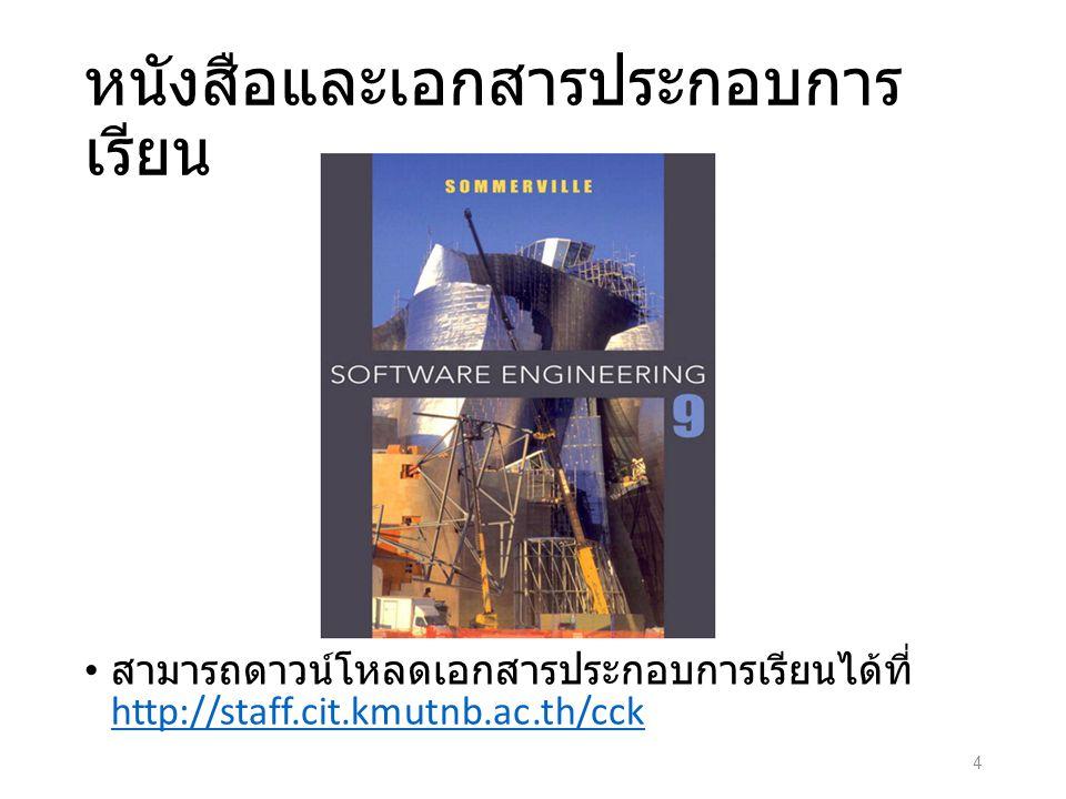 หนังสือและเอกสารประกอบการ เรียน สามารถดาวน์โหลดเอกสารประกอบการเรียนได้ที่ http://staff.cit.kmutnb.ac.th/cck http://staff.cit.kmutnb.ac.th/cck 4