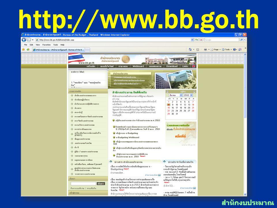 http://www.bb.go.th สำนักงบประมาณ
