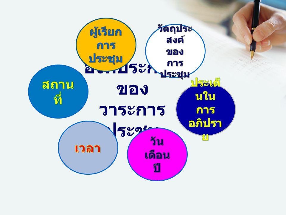 องค์ประกอบ ของ วาระการ ประชุม