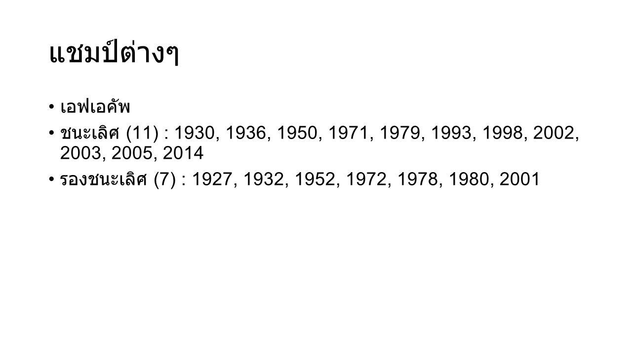 แชมป์ต่างๆ เอฟเอคัพ ชนะเลิศ (11) : 1930, 1936, 1950, 1971, 1979, 1993, 1998, 2002, 2003, 2005, 2014 รองชนะเลิศ (7) : 1927, 1932, 1952, 1972, 1978, 1980, 2001
