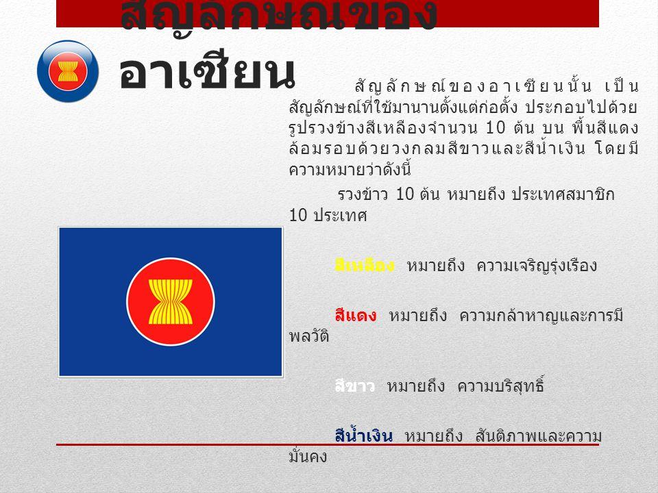 ธงชาติสมาชิกกลุ่มประชาคม อาเซียน