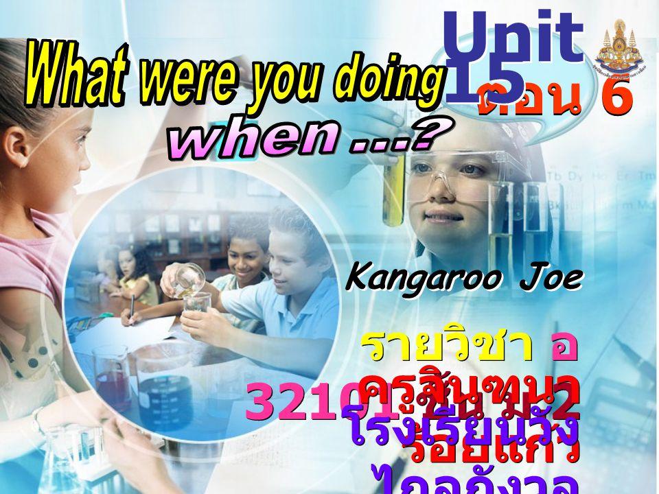 Kangaroo Joe รายวิชา อ 32101 ชั้น ม.2 ครูจินฑนา ร้อยแก้ว โรงเรียนวัง ไกลกังวล ตอน 6 Unit 15