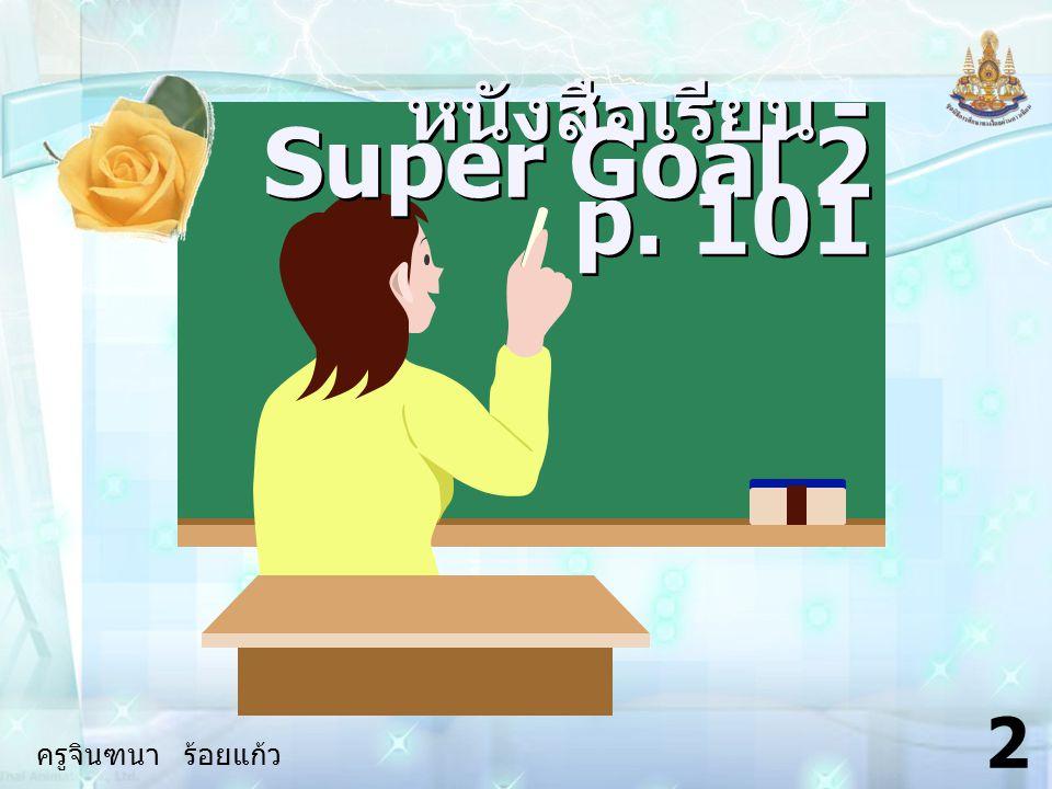 ครูจินฑนา ร้อยแก้ว 2 หนังสือเรียน - Super Goal 2 p. 101