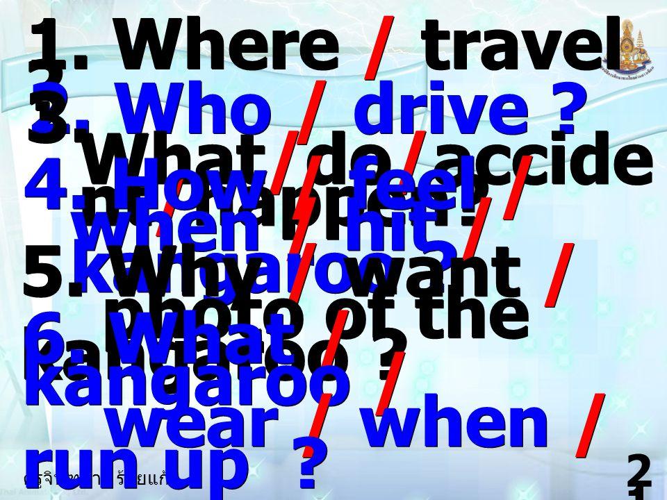 ครูจินฑนา ร้อยแก้ว 20 After reading 1. Make questions and answer.