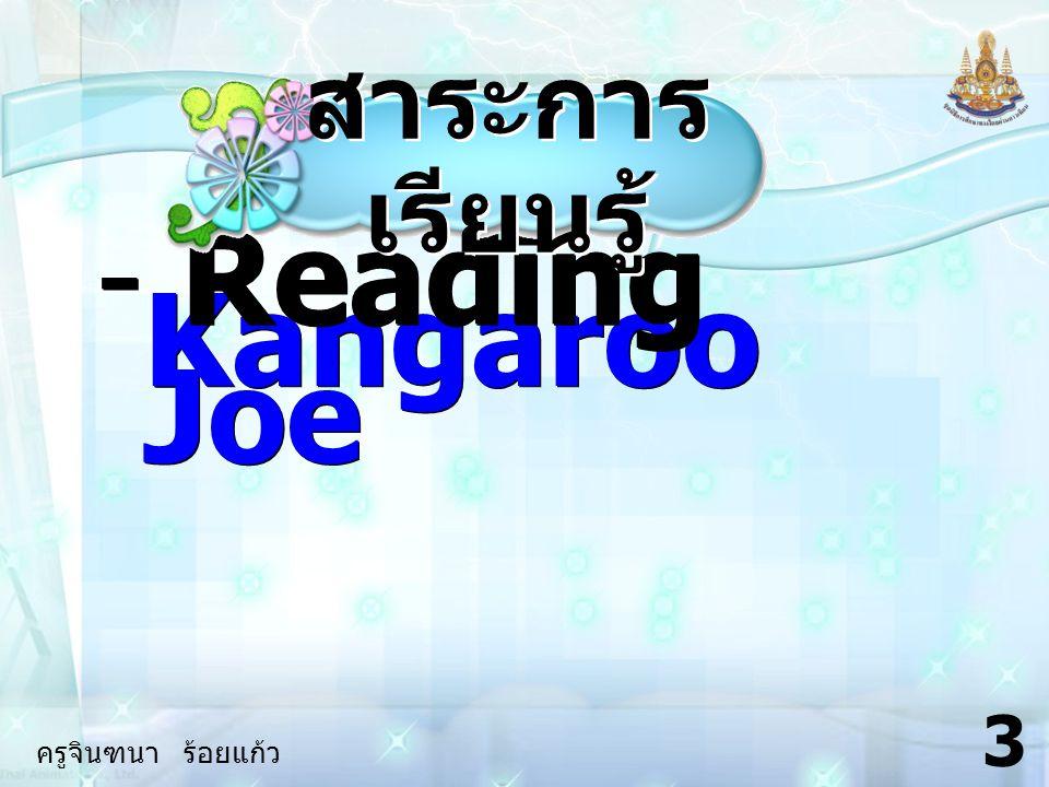 ครูจินฑนา ร้อยแก้ว 3 Kangaroo Joe - Reading สาระการ เรียนรู้