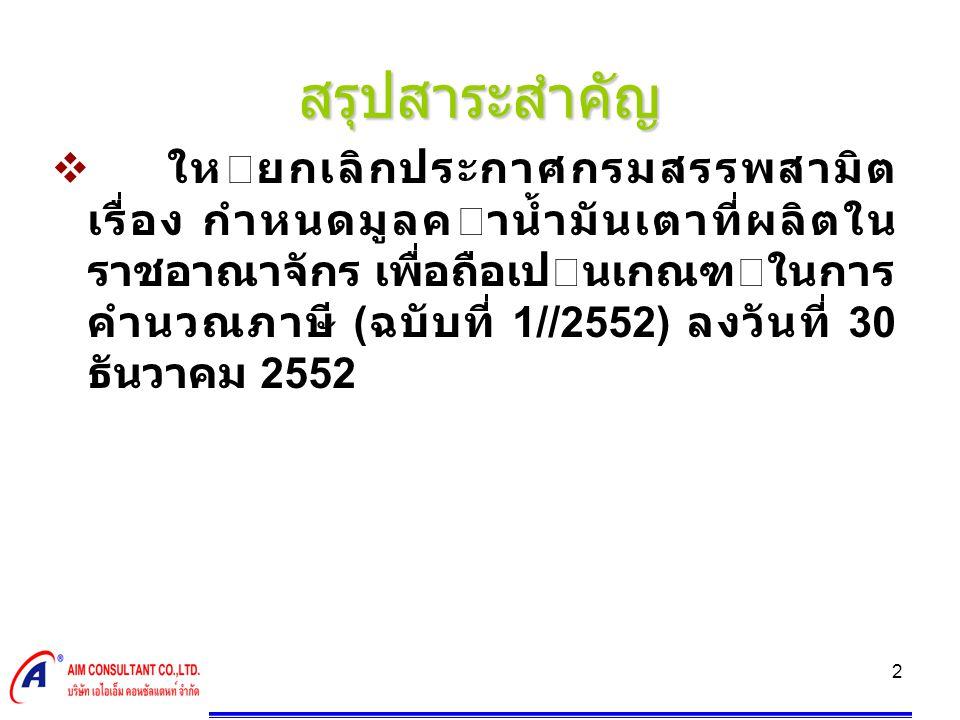 2 สรุปสาระสำคัญ  ใหยกเลิกประกาศกรมสรรพสามิต เรื่อง กําหนดมูลคาน้ำมันเตาที่ผลิตใน ราชอาณาจักร เพื่อถือเปนเกณฑในการ คํานวณภาษี ( ฉบับที่ 1//2552) ลงวันที่ 30 ธันวาคม 2552