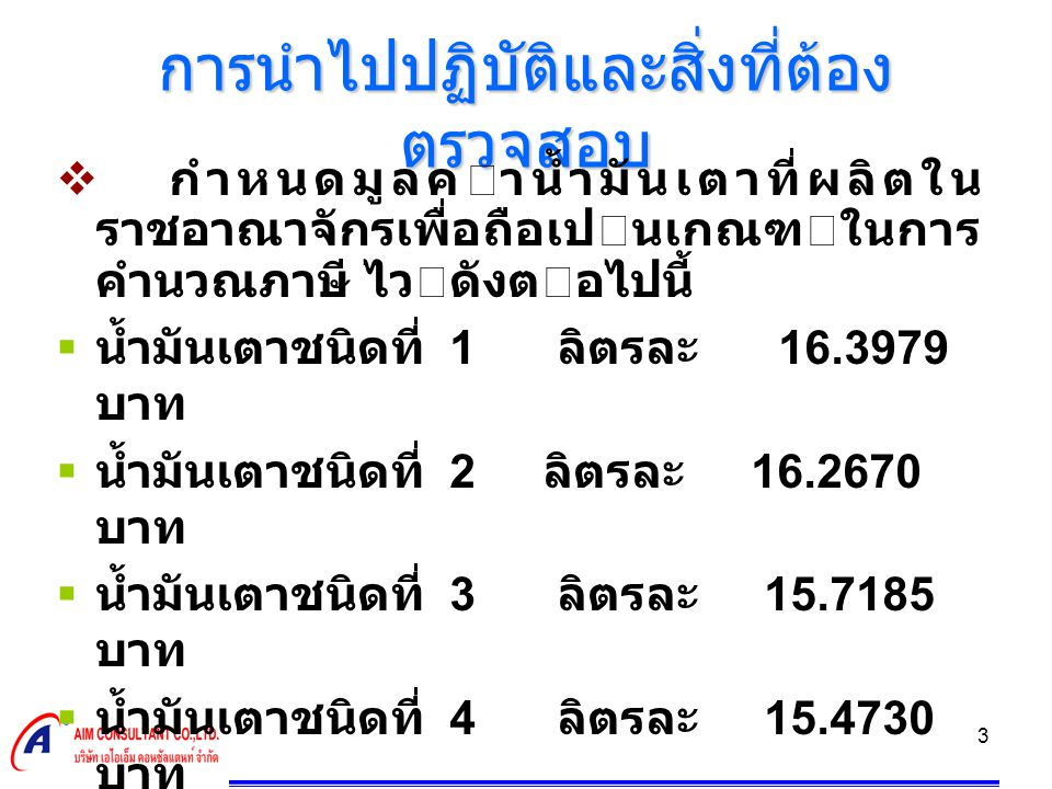3 การนำไปปฏิบัติและสิ่งที่ต้อง ตรวจสอบ  กําหนดมูลคาน้ำมันเตาที่ผลิตใน ราชอาณาจักรเพื่อถือเปนเกณฑในการ คํานวณภาษี ไวดังตอไปนี้  น้ำมันเตาชนิดที่ 1 ลิตรละ 16.3979 บาท  น้ำมันเตาชนิดที่ 2 ลิตรละ 16.2670 บาท  น้ำมันเตาชนิดที่ 3 ลิตรละ 15.7185 บาท  น้ำมันเตาชนิดที่ 4 ลิตรละ 15.4730 บาท  น้ำมันเตาชนิดที่ 5 ลิตรละ 15.9932 บาท ทั้งนี้ ตั้งแตวันที่ 11 มกราคม 2553 เปนต นไป