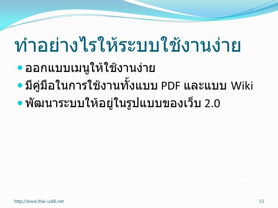 ทำอย่างไรให้ระบบใช้งานง่าย ออกแบบเมนูให้ใช้งานง่าย มีคู่มือในการใช้งานทั้งแบบ PDF และแบบ Wiki พัฒนาระบบให้อยู่ในรูปแบบของเว็บ 2.0 13http://www.thai-uddi.net