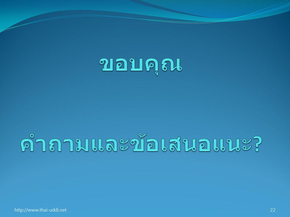 22http://www.thai-uddi.net