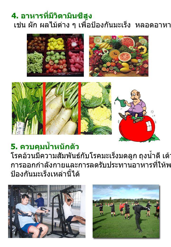 4. อาหารที่มีวิตามินซีสูง เช่น ผัก ผลไม้ต่าง ๆ เพื่อป้องกันมะเร็ง หลอดอาหารและกระเพาะอาหาร 5. ควบคุมน้ำหนักตัว โรคอ้วนมีความสัมพันธ์กับโรคมะเร็งมดลูก