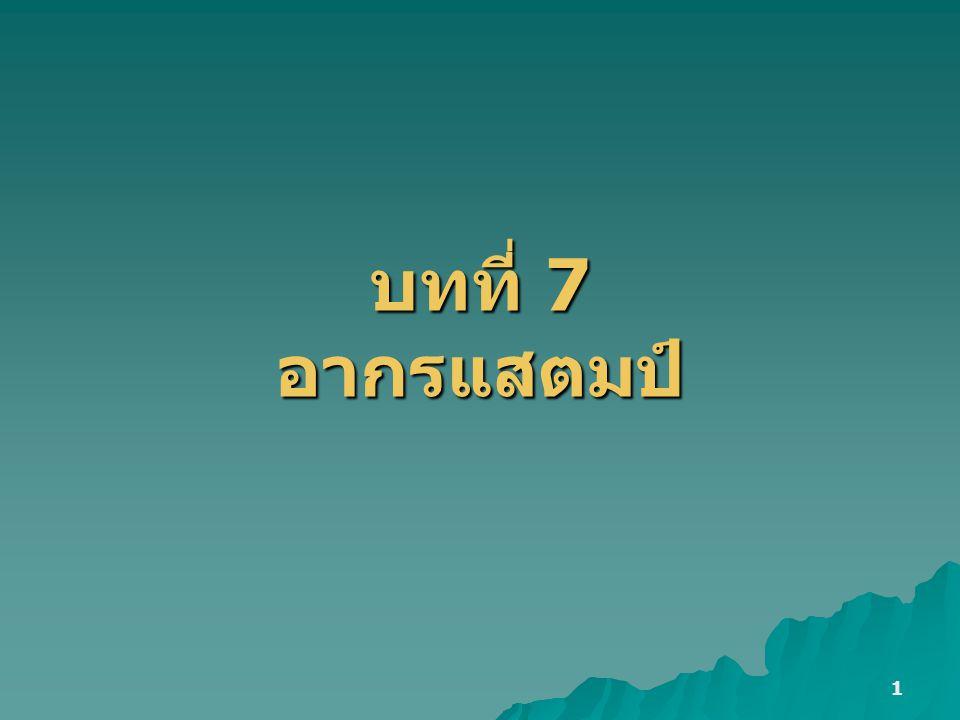 1 บทที่ 7 อากรแสตมป์