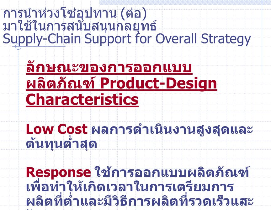 17 การนำห่วงโซ่อุปทาน ( ต่อ ) มาใช้ในการสนับสนุนกลยุทธ์ Supply-Chain Support for Overall Strategy ลักษณะของการออกแบบ ผลิตภัณฑ์ Product-Design Characte