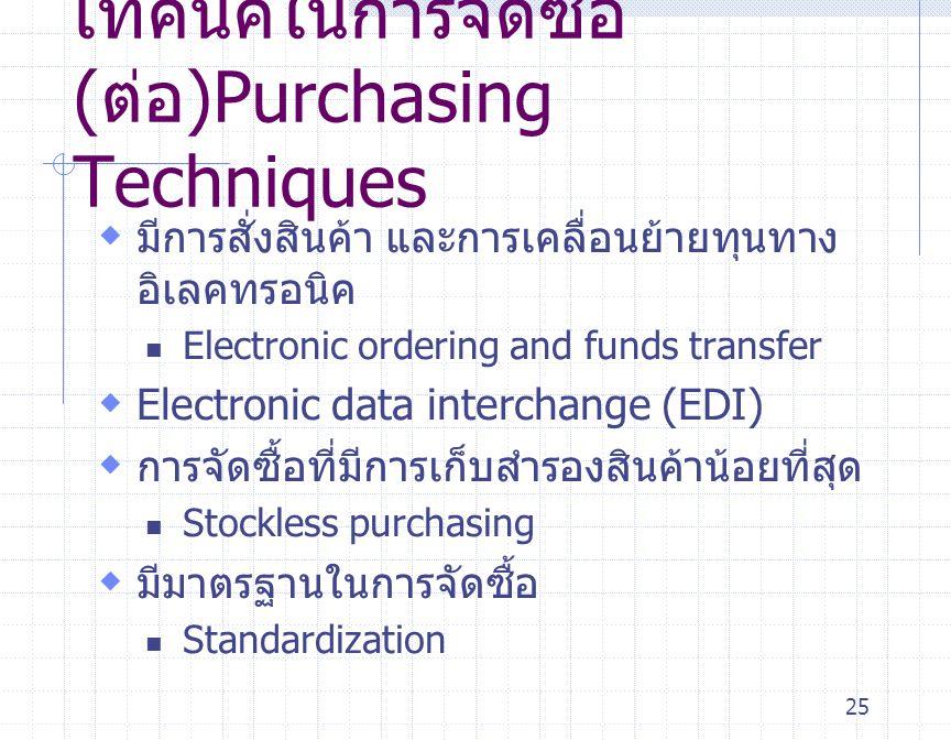 25 เทคนิคในการจัดซื้อ (ต่อ)Purchasing Techniques  มีการสั่งสินค้า และการเคลื่อนย้ายทุนทาง อิเลคทรอนิค Electronic ordering and funds transfer  Electr