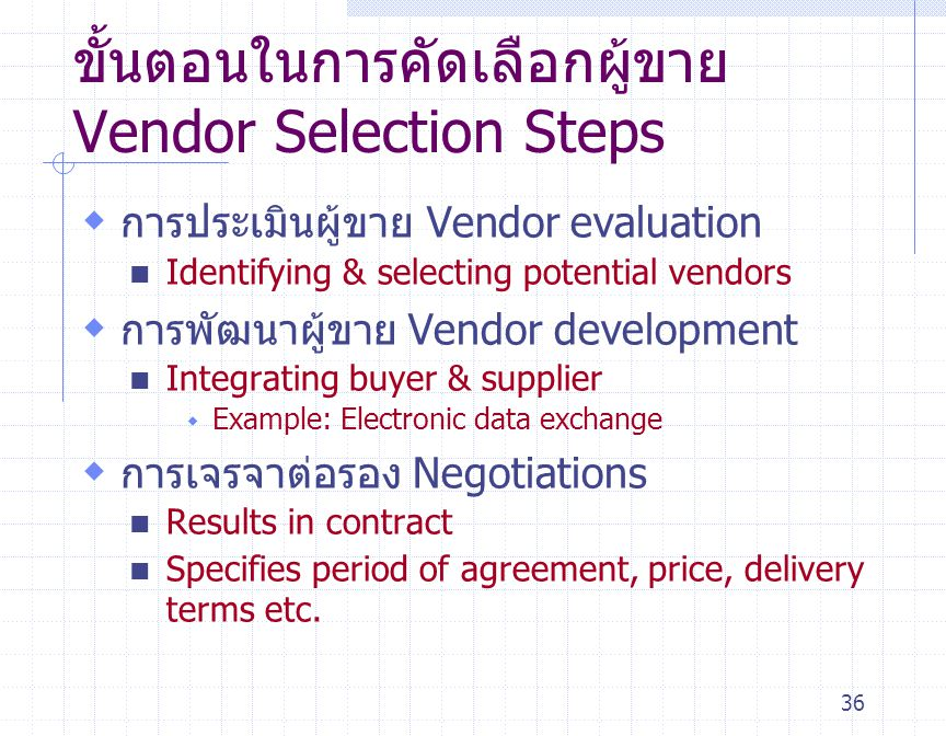 36  การประเมินผู้ขาย Vendor evaluation Identifying & selecting potential vendors  การพัฒนาผู้ขาย Vendor development Integrating buyer & supplier  E