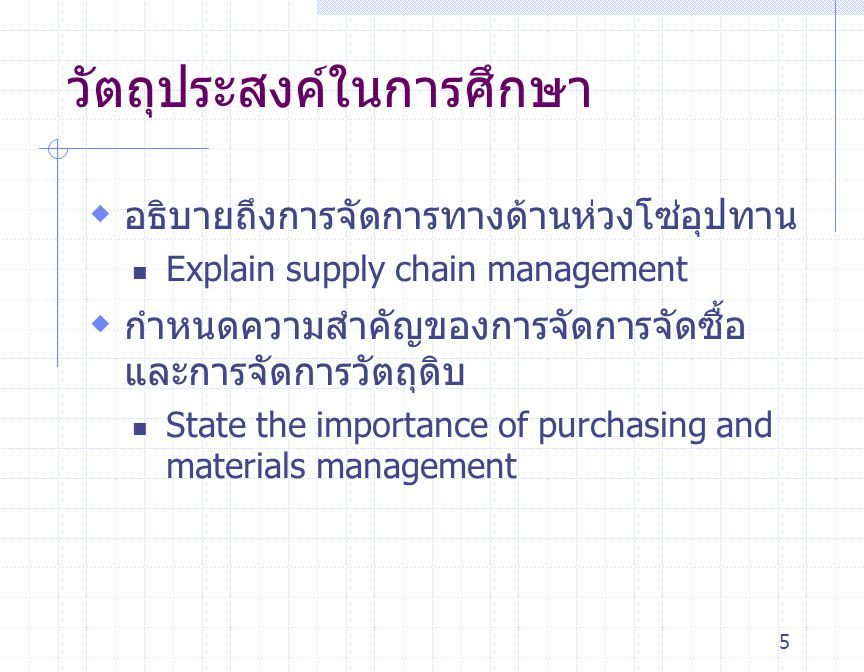 5  อธิบายถึงการจัดการทางด้านห่วงโซ่อุปทาน Explain supply chain management  กำหนดความสำคัญของการจัดการจัดซื้อ และการจัดการวัตถุดิบ State the importan