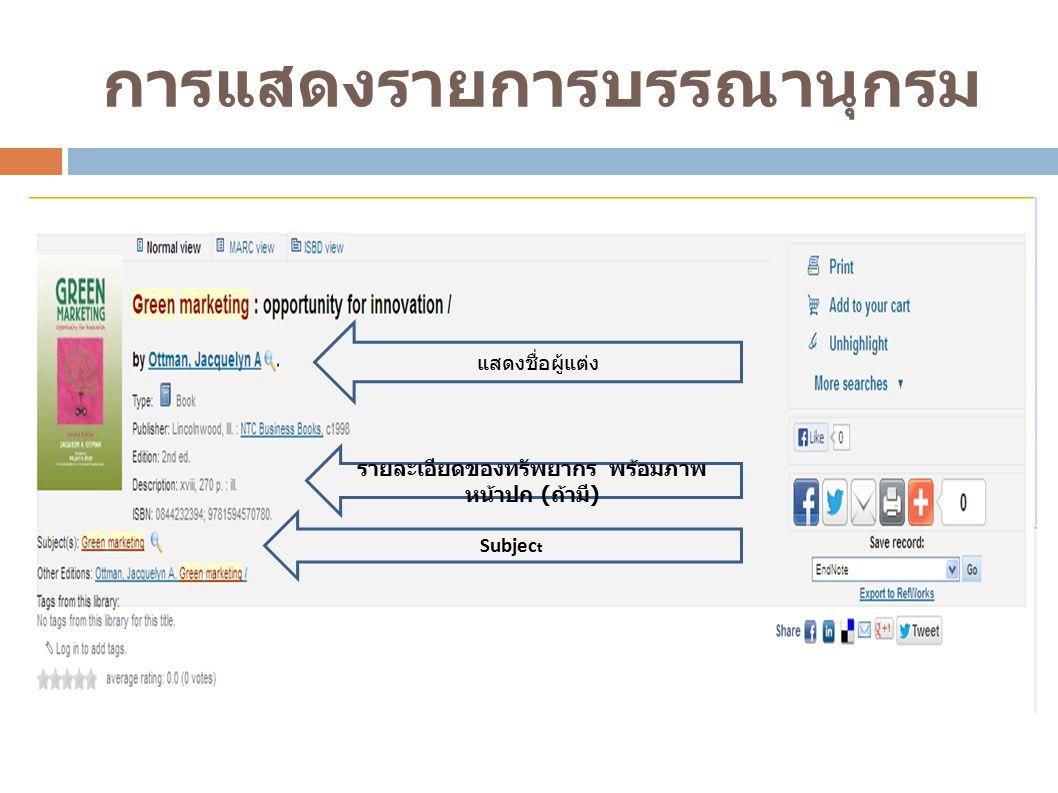 การแสดงรายการบรรณานุกรม รายละเอียดของทรัพยากร พร้อมภาพ หน้าปก ( ถ้ามี ) แสดงชื่อผู้แต่ง Subjec t