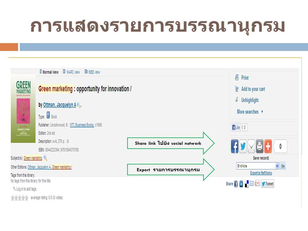 การแสดงรายการบรรณานุกรม Share link ไปยัง social network Export รายการบรรณานุกรม