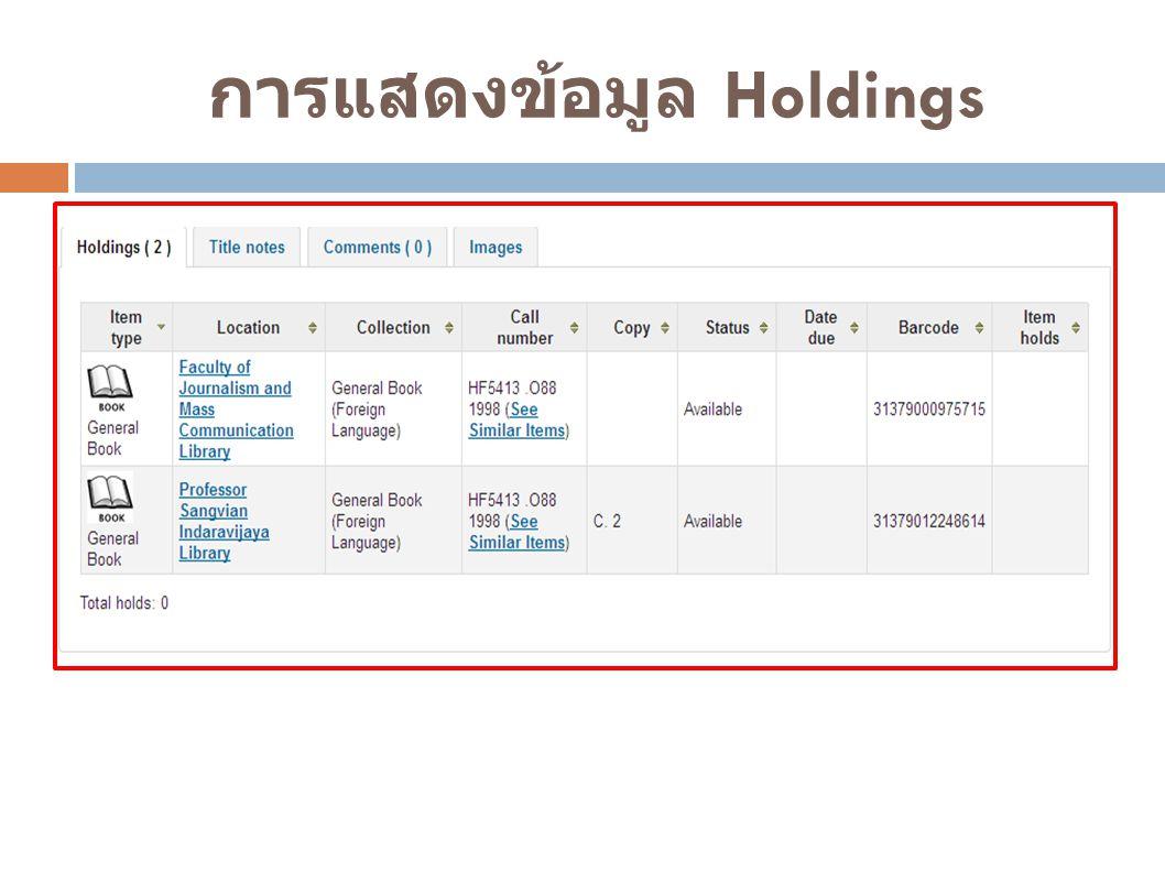 การแสดงข้อมูล Holdings