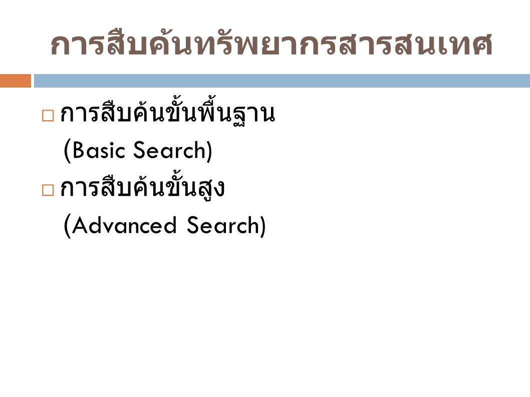 สามารถสืบค้นได้จาก - คำสำคัญ (Keyword) - ชื่อเรื่อง (Title) - ผู้แต่ง (Author) - หัวเรื่อง (Subject) -ISBN - ชื่อชุด (Series) -Call number การสืบค้นขั้นพื้นฐาน (Basic Search)