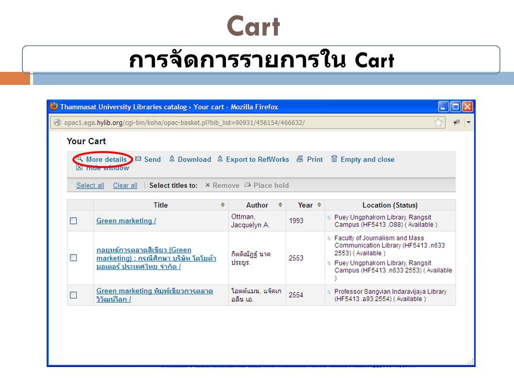 Cart การจัดการรายการใน Cart