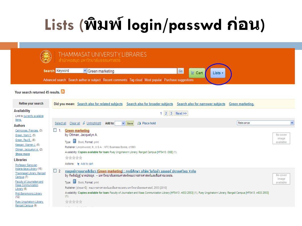 Lists ( พิมพ์ login/passwd ก่อน )