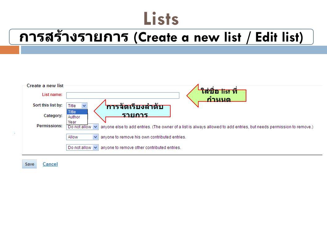 Lists การสร้างรายการ (Create a new list / Edit list) ใส่ชื่อ list ที่ กำหนด การจัดเรียงลำดับ รายการ