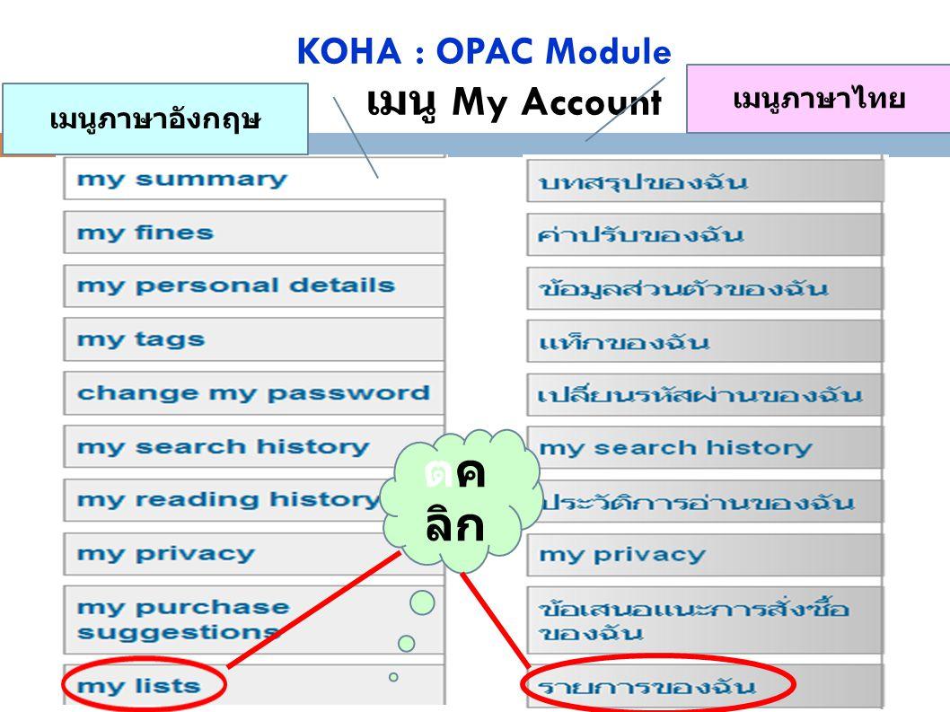 KOHA : OPAC Module เมนู My Account เมนูภาษาไทย เมนูภาษาอังกฤษ ตค ลิก