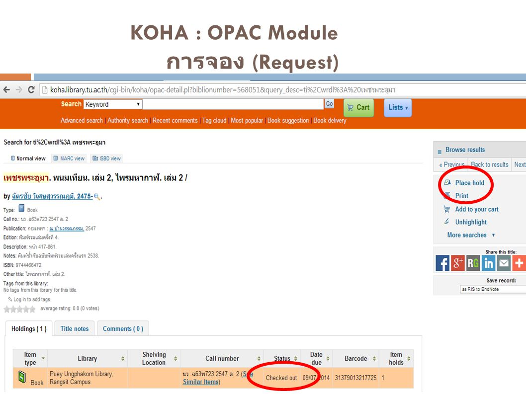 KOHA : OPAC Module การจอง (Request)