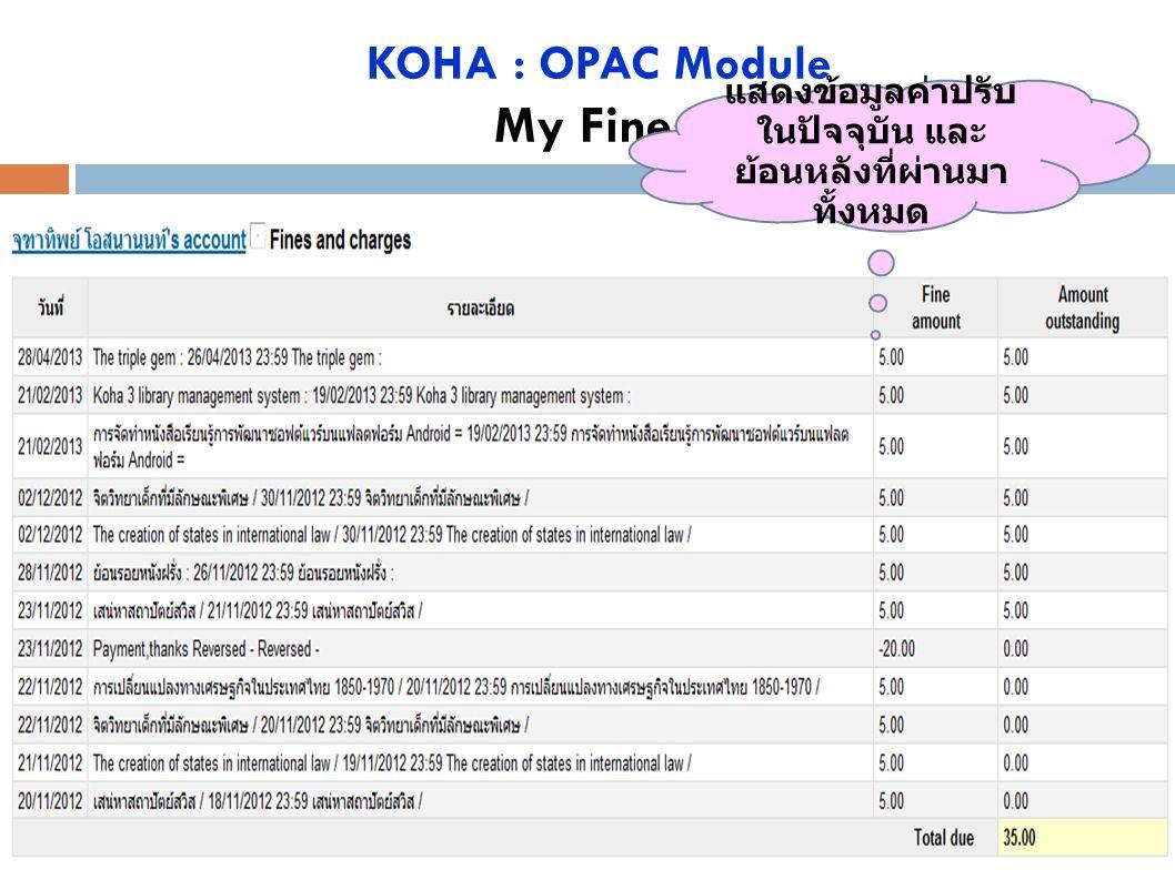 KOHA : OPAC Module My Fines แสดงข้อมูลค่าปรับ ในปัจจุบัน และ ย้อนหลังที่ผ่านมา ทั้งหมด