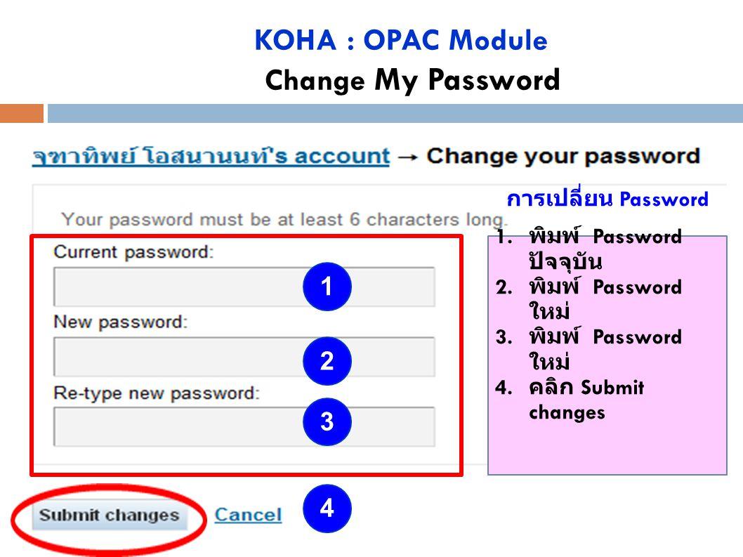 KOHA : OPAC Module Change My Password 1 3 2 4 การเปลี่ยน Password 1. พิมพ์ Password ปัจจุบัน 2. พิมพ์ Password ใหม่ 3. พิมพ์ Password ใหม่ 4. คลิก Sub
